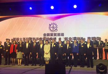 金盛获邀出席金银业贸易场第四十五届理监事会就职典礼