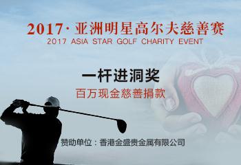 感恩有你:2017亚洲明星高尔夫慈善赛圆满结束,筹得善款300余万元