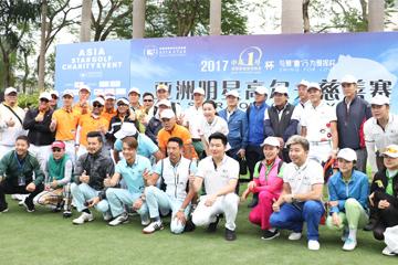 金盛助力2017亚洲明星高尔夫慈善赛
