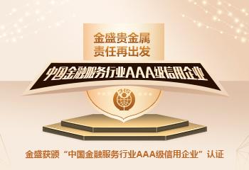"""金盛贵金属 荣获""""中国金融服务行业AAA级信用企业""""认证"""