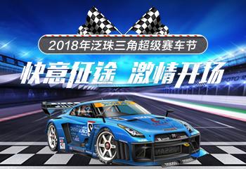金盛助力2018泛珠三角超级赛车节